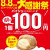 160円パイシューが100円。8月8日はビアードパパの日