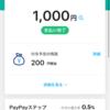 【お得】PayPay地域応援キャンペーン。遠出して20%の還元の恩恵を受けてきたよ。
