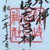 御朱印集め 印岐志呂神社(Igishirojinjya):滋賀