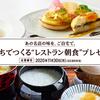 """UCC ゴールドスペシャル「おうちでつくる""""レストラン朝食""""」プレゼントキャンペーン 11/30〆"""