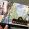 リアル謎解きゲームin丸の内「東京タイムゲート」をやってみた【ネタバレなし】