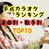 カラオケランキング平成版!楽曲別と歌手別トップ10