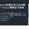 UdemyのVue.js入門講座でQiitaAPIを用いた記事検索アプリなどを実装した