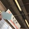【ネタバレあり】1/27 AIKATSU☆STARS!スペシャルLIVE TOUR 愛知 に参加して来たよ