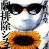 「ゴーダ哲学堂 悲劇排除システム」/業田良家