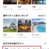 LINEトラベル×HIS 国内・海外ツアーで20%ポイント還元! ※国内・海外ホテル(単独)は対象外ですのでご注意を!!