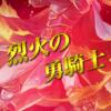 【FEH】伝承英雄・烈火の勇騎士エリウッド  参戦!