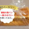 【口コミ】俺のベーカリー「銀座の食パン~香~」を買ってみた。