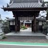 新四国曼荼羅 28番 三福寺