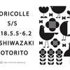 企画展のお知らせ no.17