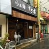 【今週のラーメン1749】 らぁ麺 すぎ本 (東京・鷺ノ宮) 塩ワンタンらぁ麺