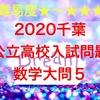 2020千葉県公立高校入試問題数学解説~大問5「動点・図形とグラフの読み取り」~