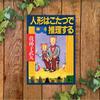 【人形が探偵!?】〝人形はこたつで推理する〟我孫子 武丸―――腹話術師とその人形が活躍する短編小説