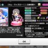 プリンセス乙倉とshabon song