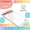 タスク管理アプリおすすめランキング11選【無料、共有、todoリスト】