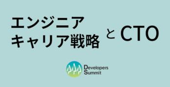 エンジニアキャリア戦略とCTOについて 【Developers Summit 2019】
