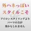 横浜馬車道コアフロック美容室☆デジタルパーマでできる外ハネスタイル