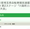 中級→上級