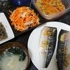 さばの塩焼き、人参キャベツのナムル風、糸こんきんぴら、味噌汁、切り干しカレー炒め