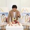 薮宏太くん 29歳の誕生日おめでとう!