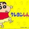 クレヨンしんちゃん 6/29 感想まとめ