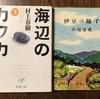山猫ノート10 川端康成、村上春樹