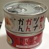 話題の めんツナかんかん は、やっぱり辛くて美味しくて、箸がとまらない。贅沢なツナ缶。