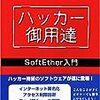 Raspberry Pi上にSoftEtherを使って無料でVPNサーバを立てる方法