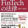 FinTechの法律 2017-2018