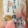 和歌山と京都の『干し梅』オススメ4選
