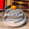 【PSO2】新年コーデコレクション!