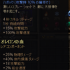 AoM 1.0.2.1 Inquisitor(Tactician) Lv63 エリート ACT3