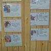 保護犬パーク長居店 2020.1.11