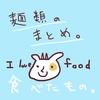 麺類の食レポ一覧【まとめ】