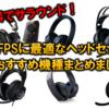 【必見】PS4で5.1ch! サラウンドヘッドセットおすすめランキング!