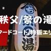 【西武秩父駅前】2017年オープン「祭の湯」フードコートに物販エリア紹介