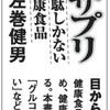 左巻健男『病気になるサプリ 危険な健康食品』(幻冬舎新書)¥842  7/30発売!