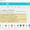 2018年1月10日仮想通貨 リップル イーサリアム ビットコイン