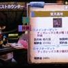 【MH4】1月10日配信イベントクエスト「驚天轟地」に行ってきました!