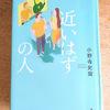 『近いはずの人』 小野寺史宜 著 読みました。