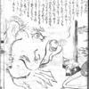 病中の女郎 ~『変化物春遊』その9~