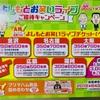 プリマハム 貸切 よしもとお笑いライブご招待キャンペーン 8/31〆