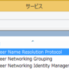 Windows8のPeer Name Resolution ProtocolのCPU/Disk使用率について