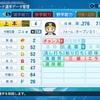 【パワプロ2020 再現選手パワナンバー】上本博紀(2014) 阪神タイガース