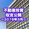 【不動産投資】2019年3月の収支公開