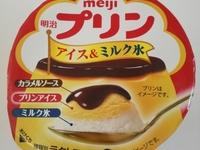 セブン「限定」明治「プリン」アイス&ミルク氷のレビュー。子供が喜ぶ美味しさのセブンのオリジナルアイス。