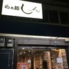 地元の人気店、らぁ麺しん(明石)