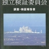 福島原発事故独立検証委員会が報告書発表