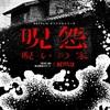 Netflixオリジナル作品「呪怨:呪いの家」