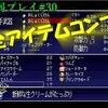 【月下の夜想曲】最弱プレイで全アイテム収集改#30「全アイテムコンプリート!」